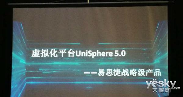 携手英特尔 易思捷发布UniSphere 5.0
