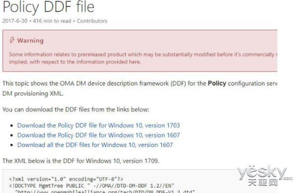 微软:Win10 RS3版本号锁定1709 或9月底推送