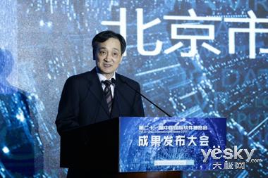 2017第21届中国国际软件博览会圆满成功