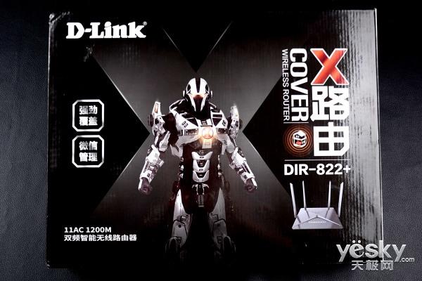 够用就好 D-Link X路由器评测