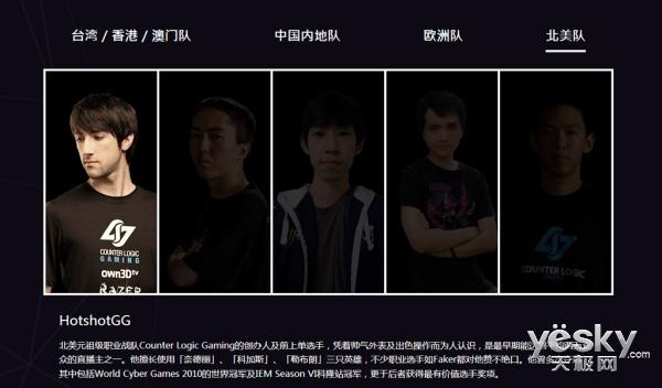 20位LOL世界冠军战 索泰助力香港电竞音乐节