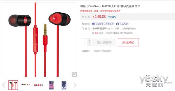 活力多彩 创新MA200入耳式耳机售价149元