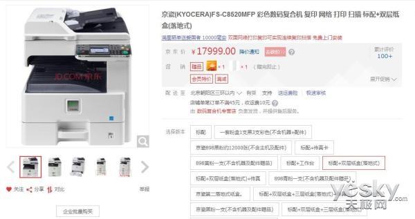 专业彩色输出 京瓷FS-C8520MFP售6900元