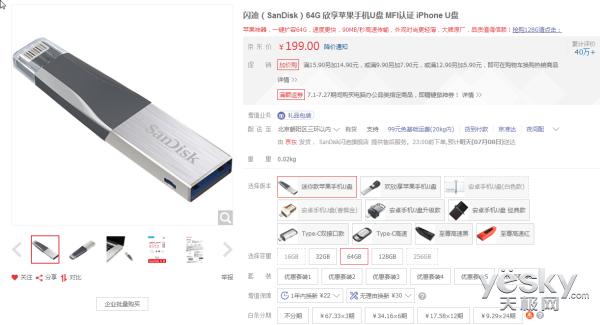 扩充好帮手 闪迪64G欣享苹果手机优盘