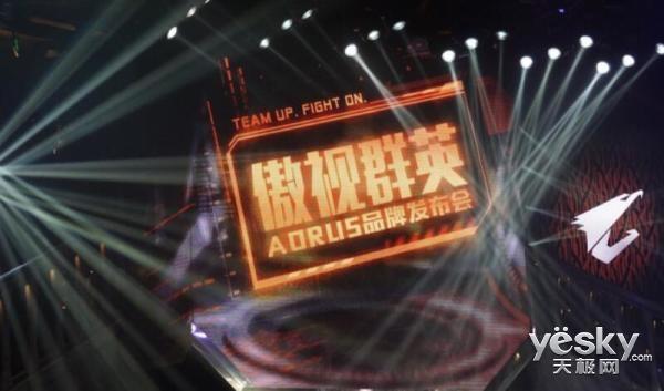 高端电竞品牌 技嘉AORUS助玩家实现电竞梦