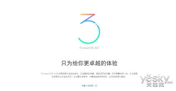 vivo X9s全新发布 新OS流畅到飞起