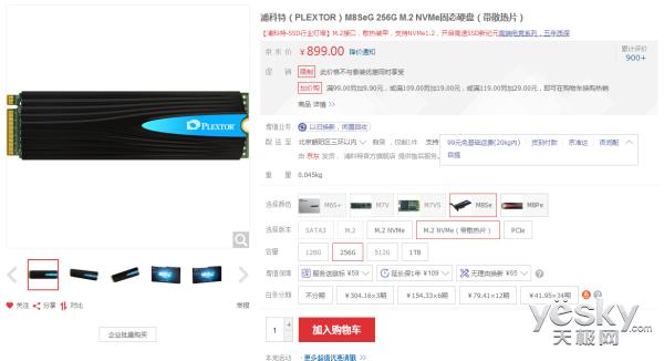 旗舰来袭 浦科特M8se SSD售价3319元