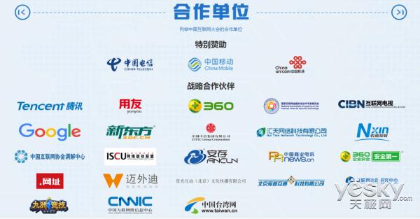 2017中国互联网大会中文域名