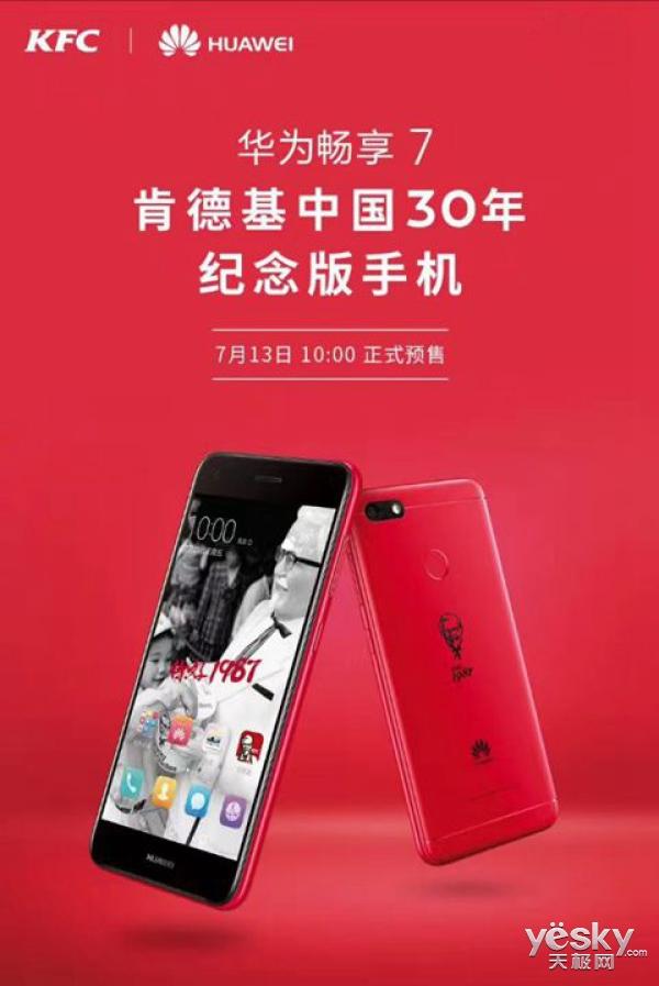 华为将联手KFC中国推出纪念版畅享7