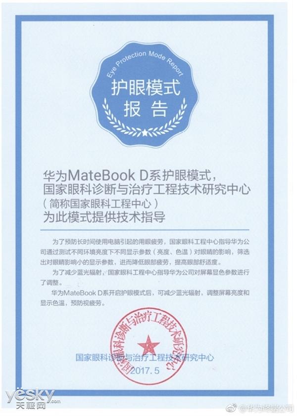 华为Matebook D内建护眼模式 蓝光过滤达50%