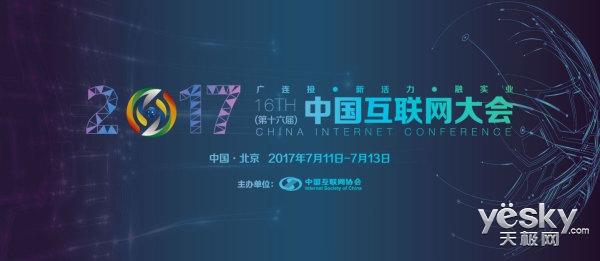 中国互联网大会:设