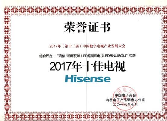 hisense1.jpg