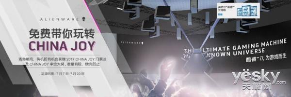 免费畅玩CJ 购Alienware 17得ChinaJoy门票
