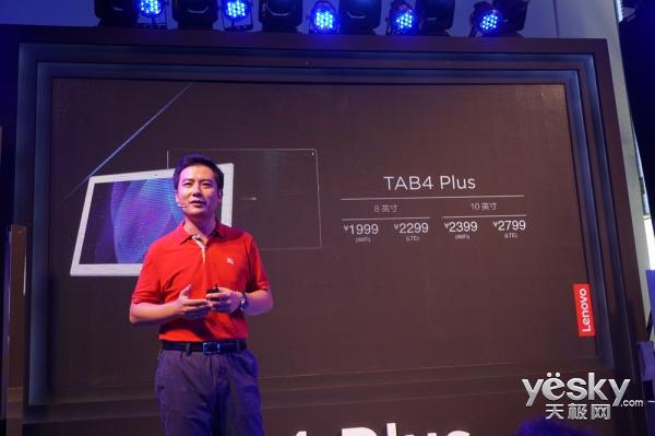 惊艳双面玻璃 联想发布TAB4 Plus平板电脑