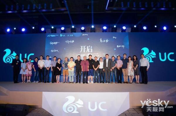 30位专家学者入驻 UC名家开始进入多元时代
