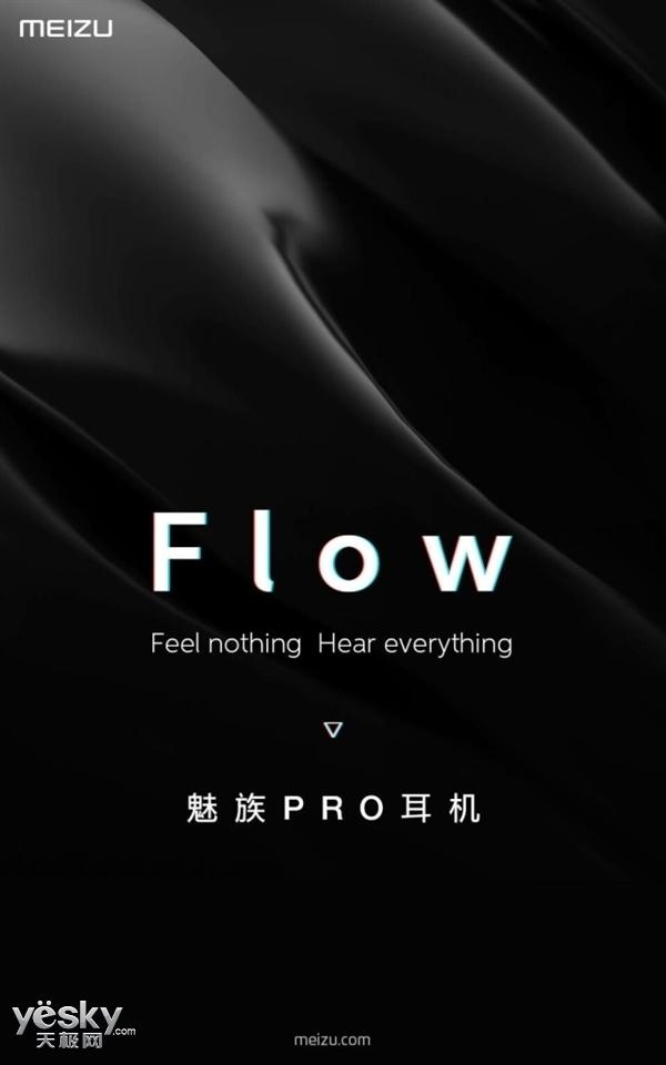 魅族正式宣布PRO耳机:定位高端旗舰售价不菲