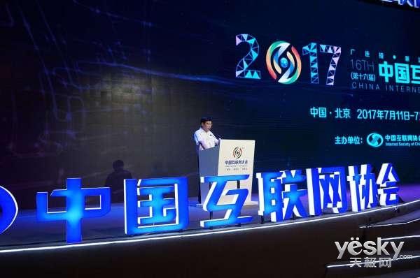 中国互联网大会:互联网金融未来将不复存在