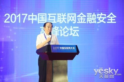 互联网大会拾趣:中国互联网金融居世界第一
