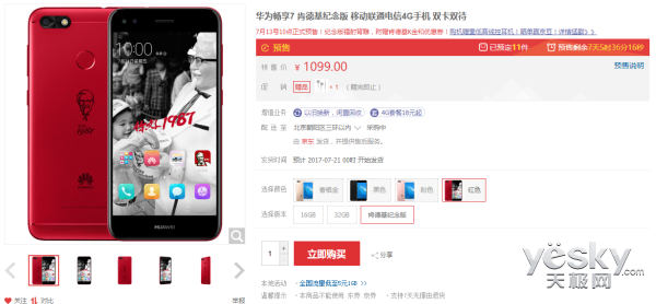 华为&FC第一胎 畅享7纪念版开售