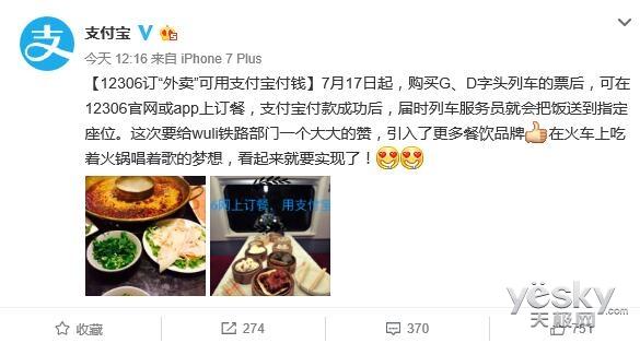 高铁动车12306订餐正式接入支付宝/微信支付