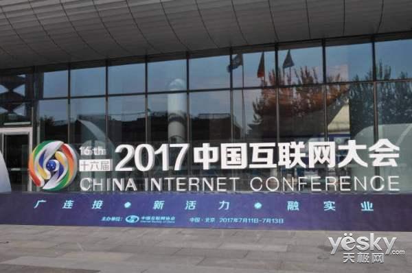 云狐时代获中国互联网大会