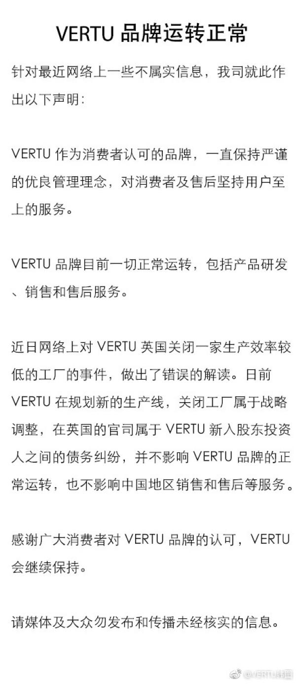 VERTU回应破产传闻:一切正常运转