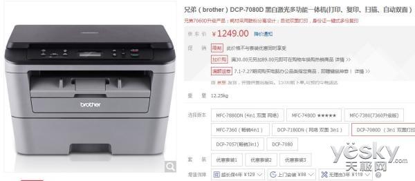 高效实用 兄弟DCP-7080D 一体机售价1249元