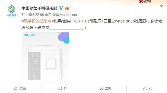 中国移动爆料 魅族PRO7锁定三星Exynos 8895