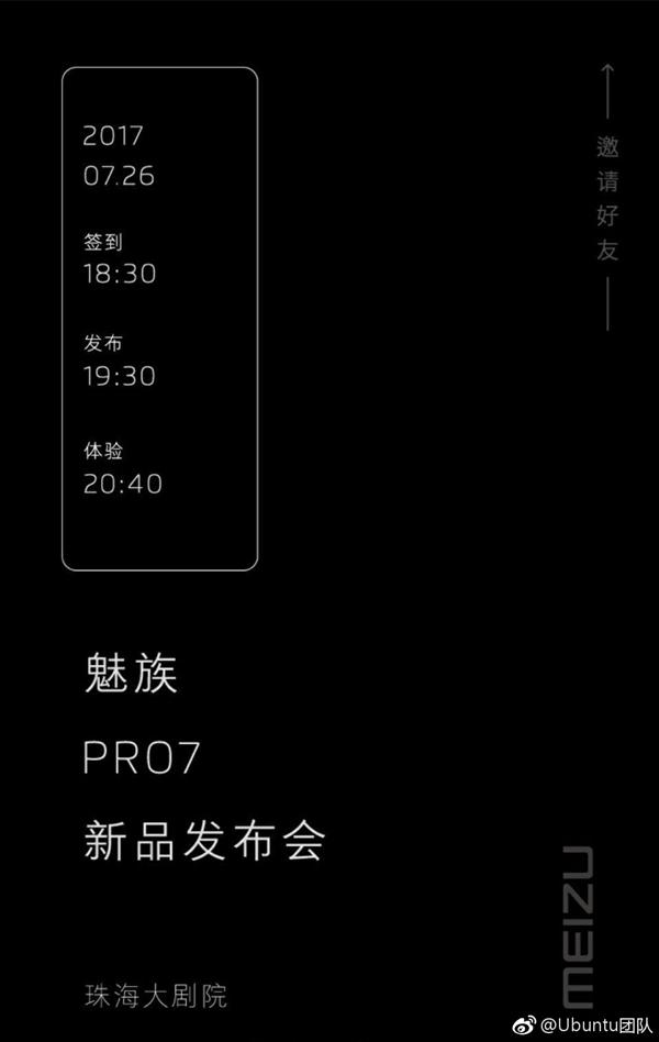 魅族PRO 7新旗舰确认 为用户打开新的窗户