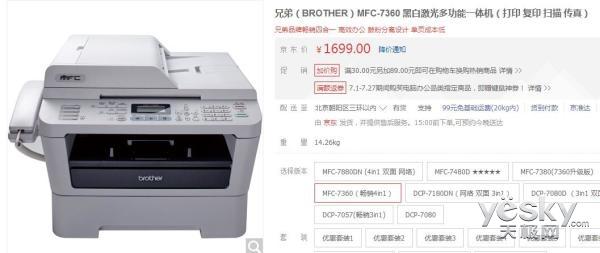 神机大促 兄弟一体机MFC-7360售1699元