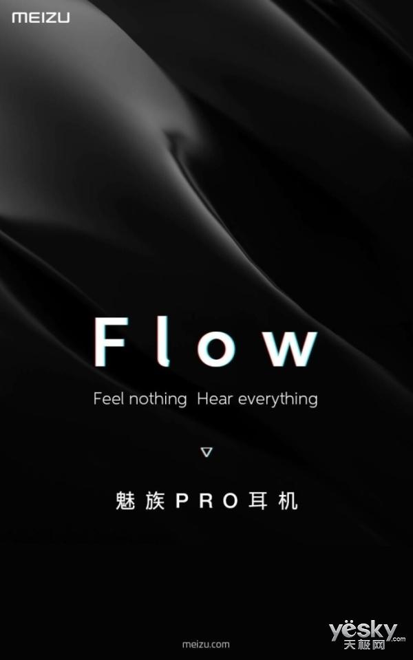魅族史上最高端耳机Flow 将同PRO7一起发布