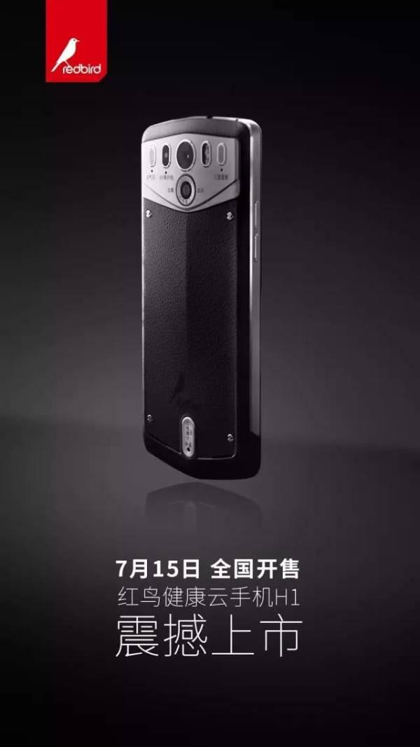 让你久等 红鸟健康云手机7月15日现货开售