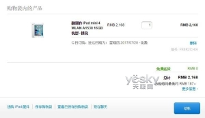 iPad mini4 128G WLAN翻新版开卖 便宜500元