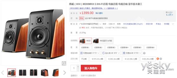发烧级高音质感 HiVi M200MKIII售1399元