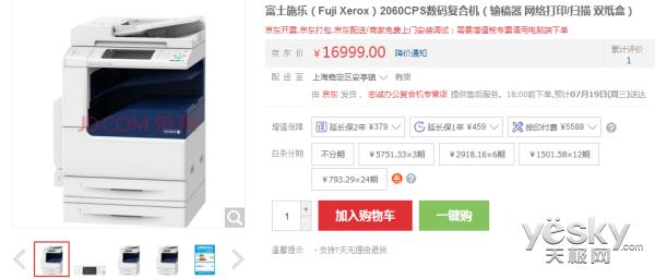 精致实用 富士施乐2060复合机售价16999元