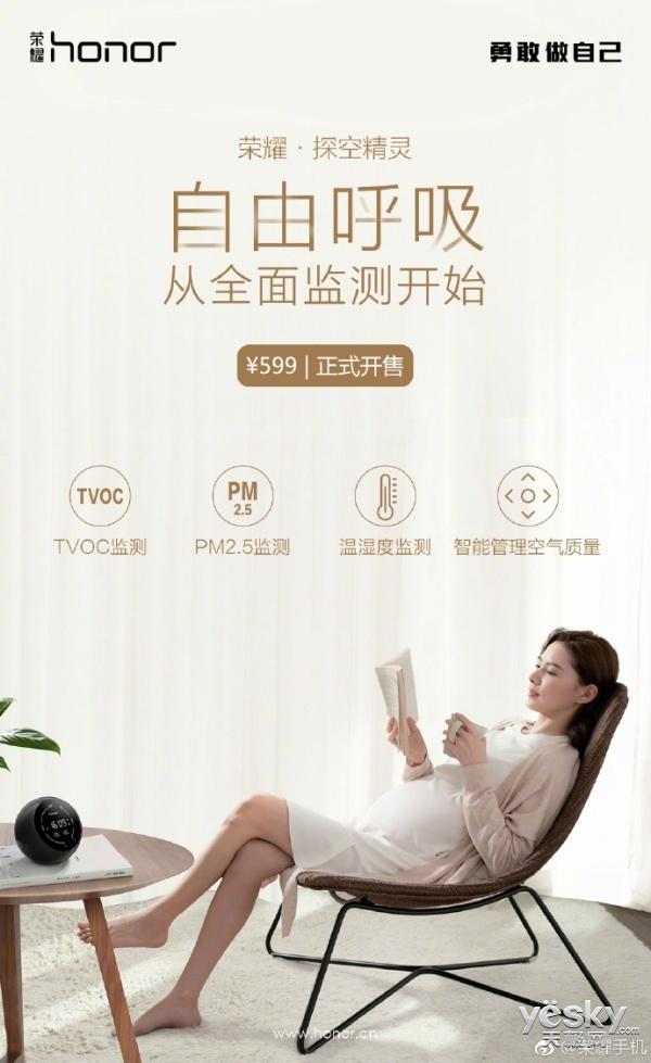 荣耀探空精灵明日上午正式开售:知空气变化