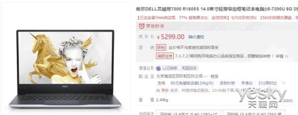 暑期购机更优惠 戴尔燃7000京东秒杀5299元