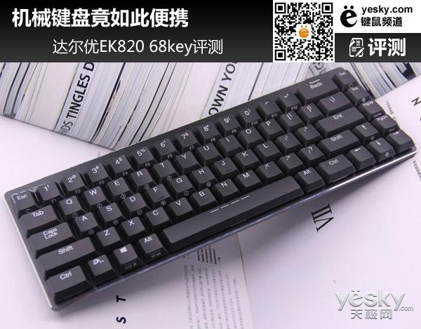 机械键盘从未如此便携 达尔优EK820 68key评测