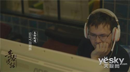 只有时间懂情义 大话玩家系列记录片《青春十五话》今日首播