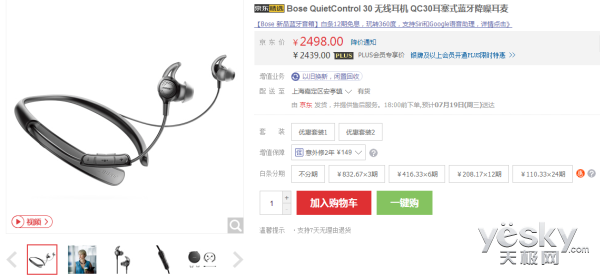 BOSE QC30无线消噪耳机 售2498元