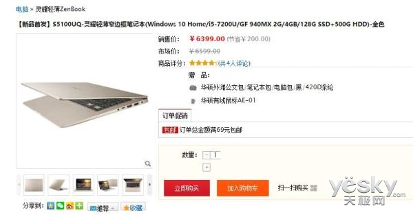 7月换新必选机型 华硕灵耀S5100UQ官网首发