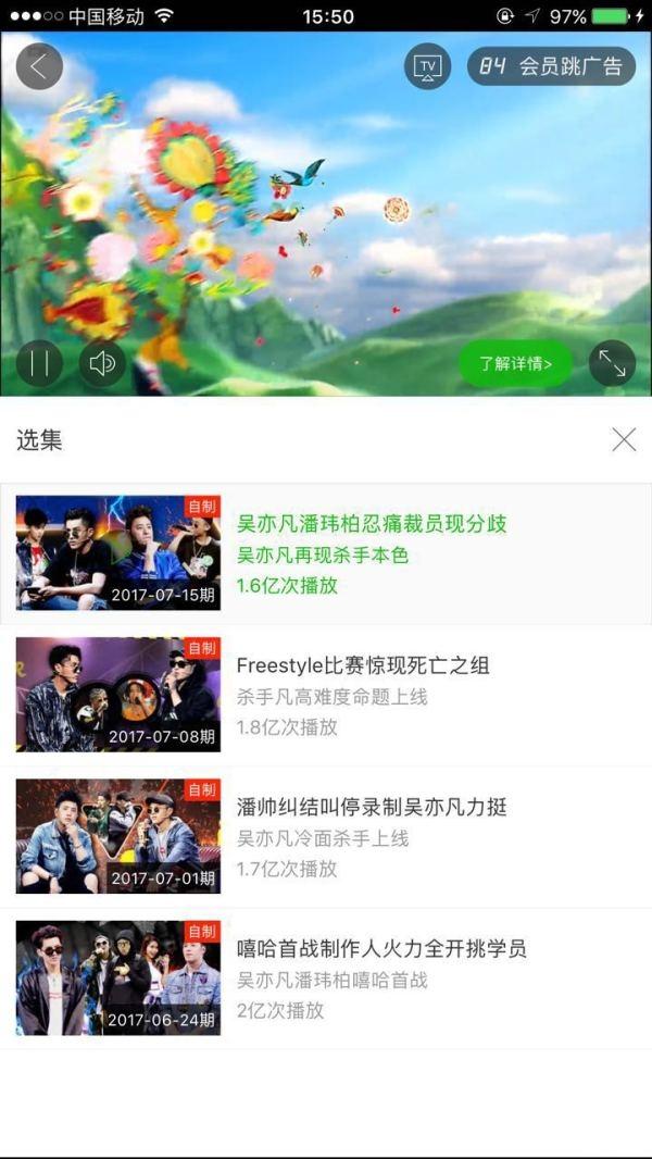 纯网综艺《中国有嘻哈》 每集都破亿 怎么玩的?