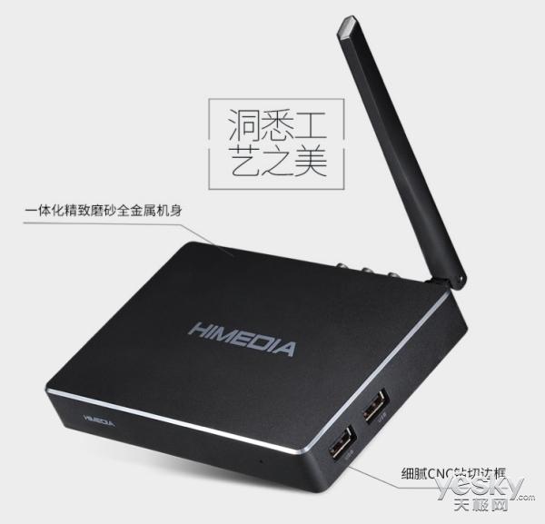 全面普及4K HDR  海美迪H7四代京东售439元
