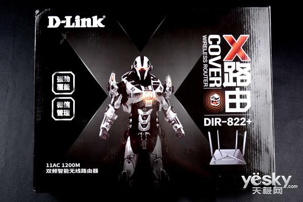 性价比之王 D-Link X路由器评测