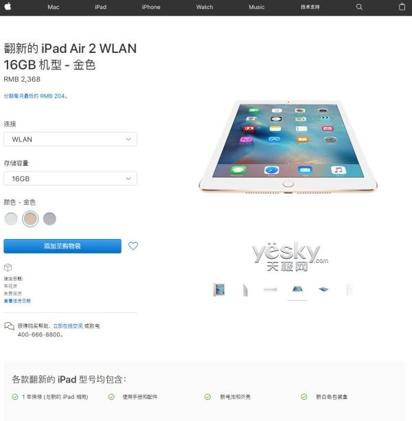 苹果iPad Air2 16GB翻新版开卖 2368元