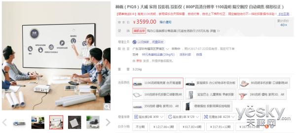 双平台海量正版影视资源 神画大威售3599元