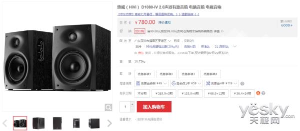 黑色典雅气质 惠威HiVi D1080-IV售780元