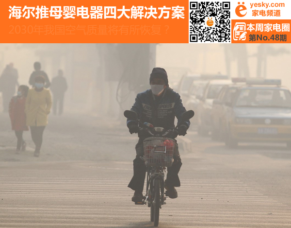 2030年空气质量可恢复至上世纪80年代水平?