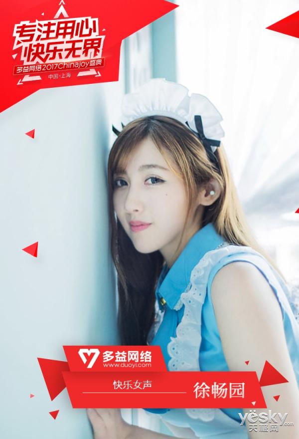 Chinajoy多益Showgirl女团与你相约N4-1展台
