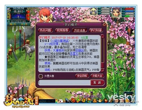 《梦幻西游》电脑版神器新资料片攻略大唐篇